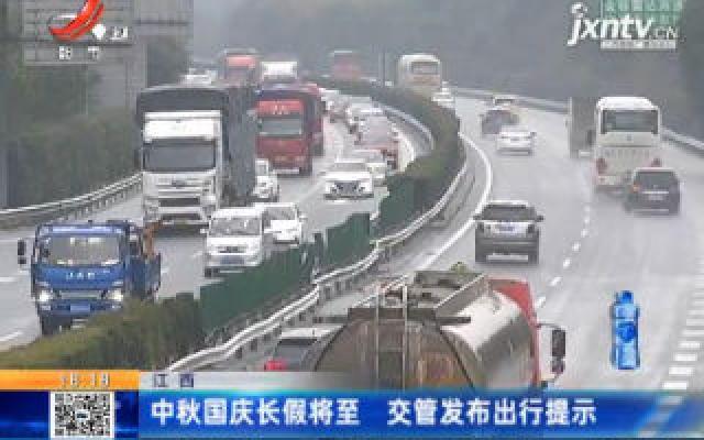 江西:中秋国庆长假将至 交管发布出行提示