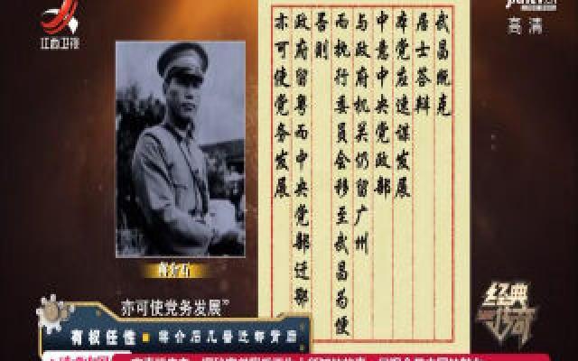经典传奇20200924 有权任性——蒋介石几番迁都背后