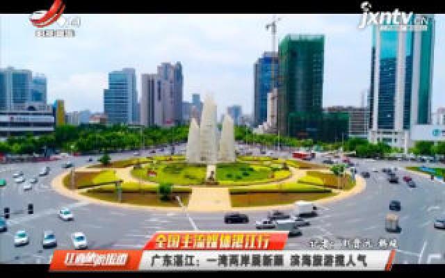 【全国主流媒体湛江行】广东湛江:一湾两岸展新颜 滨海旅游揽人气