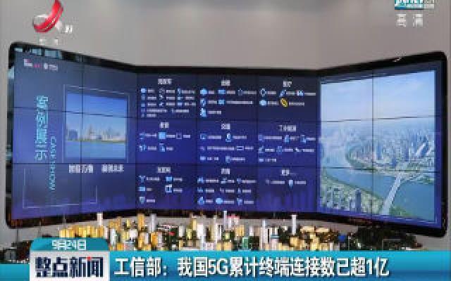 工信部:我国5G累计终端连接数已超1亿