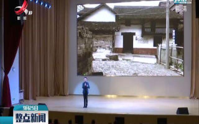 """上饶:迎接建党百年""""红色故事会""""活动启动"""