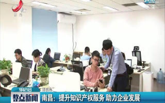 南昌:提升知识产权服务 助力企业发展