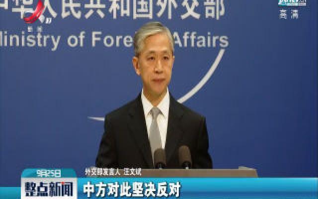 外交部:敦促蓬佩奥之流停止干扰破坏中美正常交流与合作