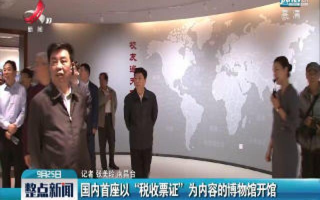"""南昌:国内首座以""""税收票证"""" 为内容的博物馆开馆"""