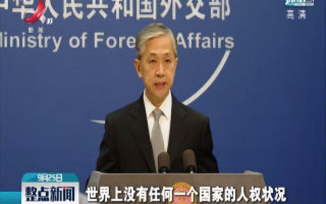 外交部:美方首先应正视并纠正自身人权问题