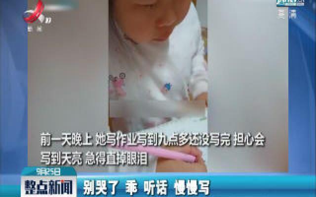 浙江:小朋友写不完作业急得直哭 妈妈温柔安慰