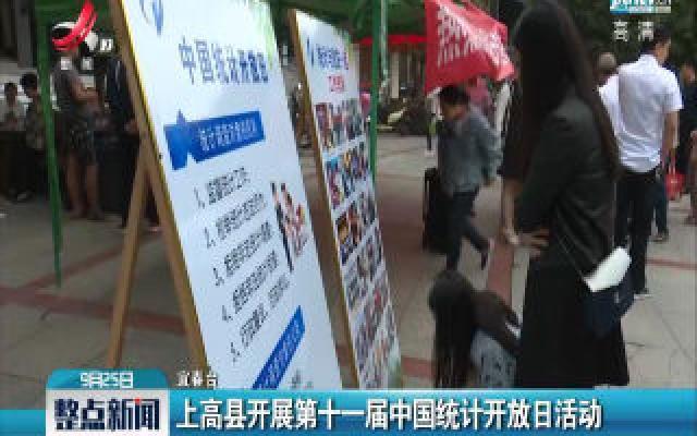 上高县开展第十一届中国统计开放日活动