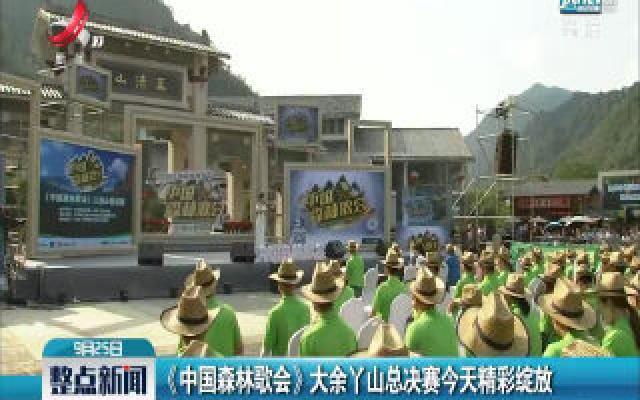 《中国森林歌会》大余丫山总决赛9月25日精彩绽放