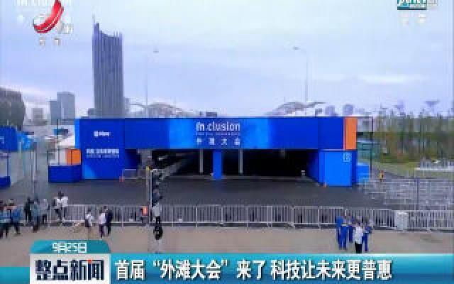 """上海:首届""""外滩大会""""来了 科技让未来更普惠"""