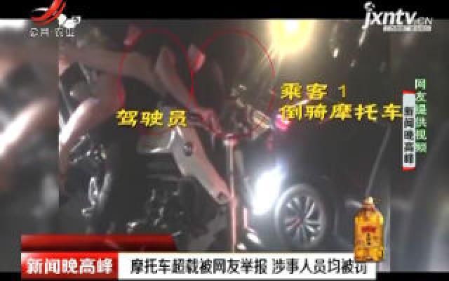 成都:摩托车超载被网友举报 涉事人员均被罚
