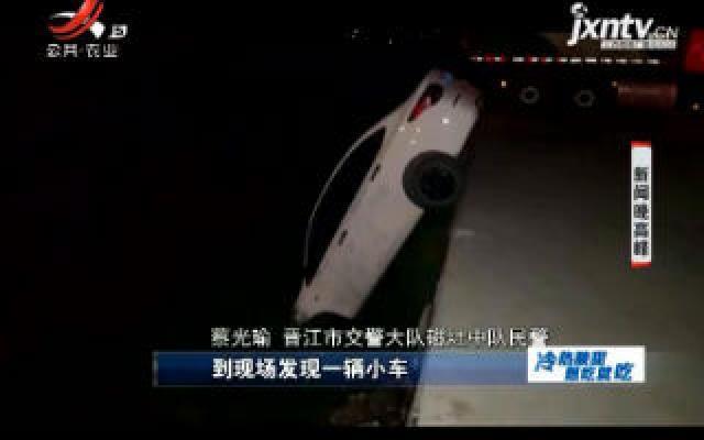福建:女司机为校正轮胎 竟把车开进河沟