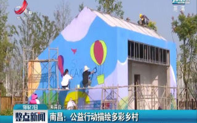 南昌:公益行动描绘多彩乡村