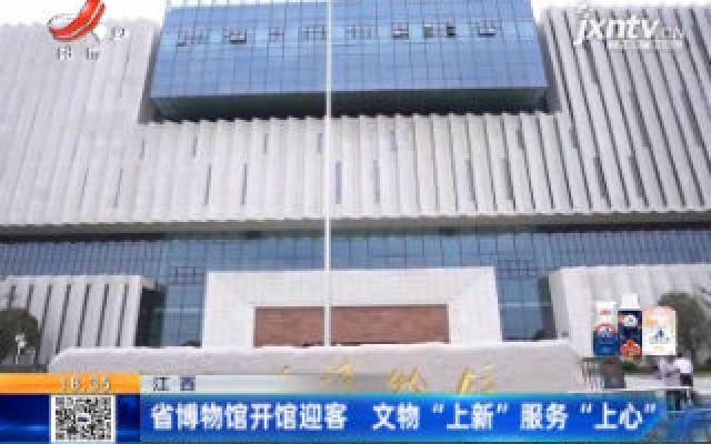 """江西:省博物馆开馆迎客 文物""""上新""""服务""""上心"""""""