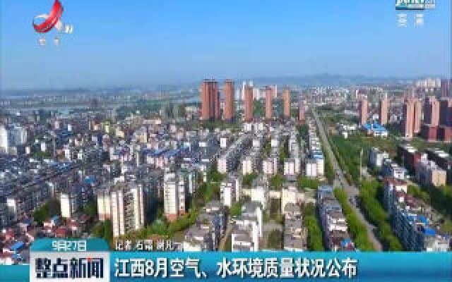 江西8月空气、水环境质量状况公布