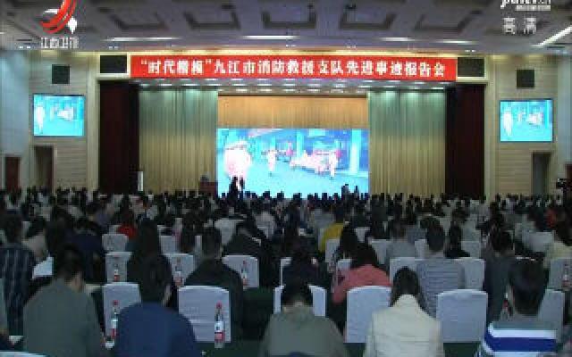 """""""时代楷模""""九江市消防救援支队先进事迹首场报告会举行"""