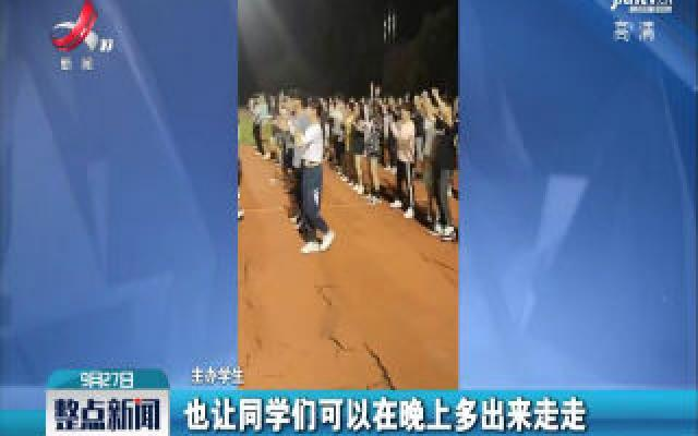 汕头:学生组织跳广场舞锻炼