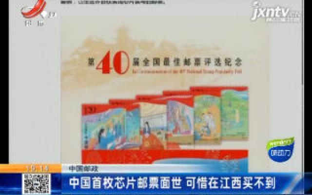 中国邮政:中国首枚芯片邮票面世 可惜在江西买不到