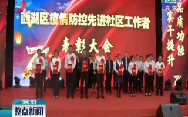 """南昌市西湖区举办""""迎国庆 话治理""""演讲比赛"""