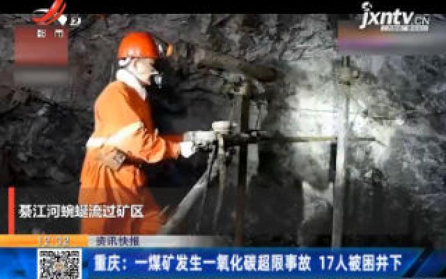 重庆:一煤矿发生一氧化碳超限事故 17人被困井下