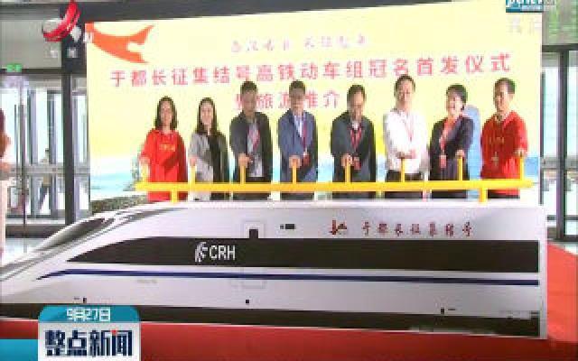 于都长征集结号高铁动车组列车9月26日首发