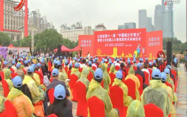 """我省开展""""中国统计开放日""""宣传活动"""