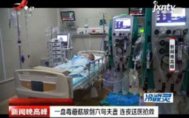 武汉:一盘毒蘑菇放倒六旬夫妻 连夜送医抢救