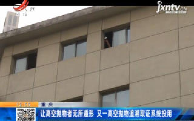 重庆:让高空抛物者无所遁形 又一高空抛物追溯取证系统投用