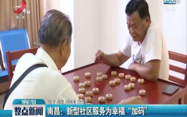 """南昌:新型社区服务为幸福""""加码"""""""