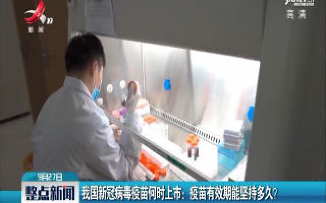我国新冠病毒疫苗何时上市:疫苗有效期能坚持多久?