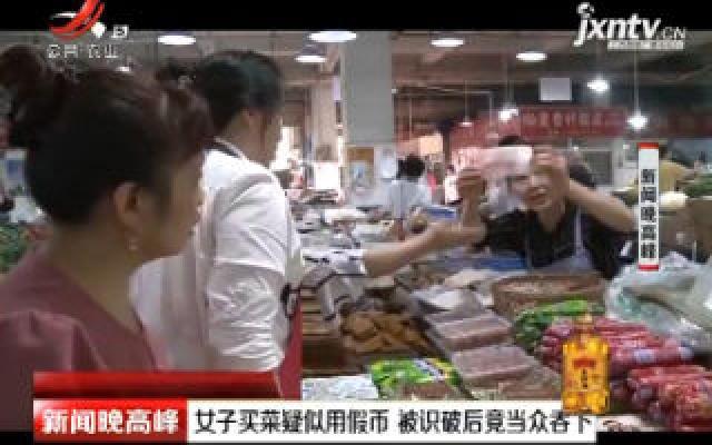 重庆:女子买菜疑似用假币 被识破后竟当众吞下