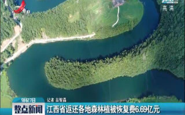 江西省返还各地森林植被恢复费6.69亿元