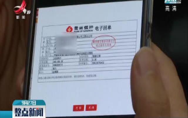 赣州:出纳被骗44万 反诈中心迅速挽回40万