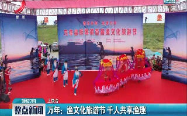 万年:渔文化旅游节 千人共享渔趣
