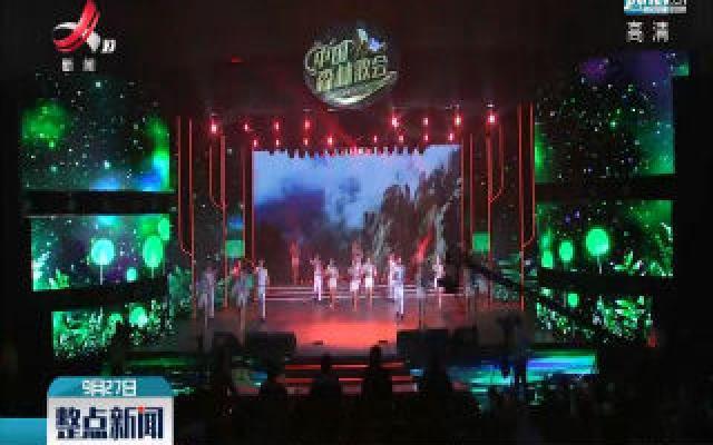 《中国森林歌会》总决赛唱响绿色公益最强音