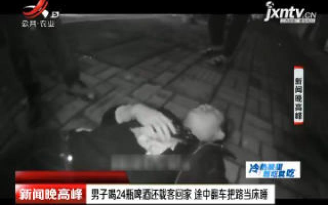 广西:男子喝24瓶啤酒还载客回家 途中翻车把路当床睡