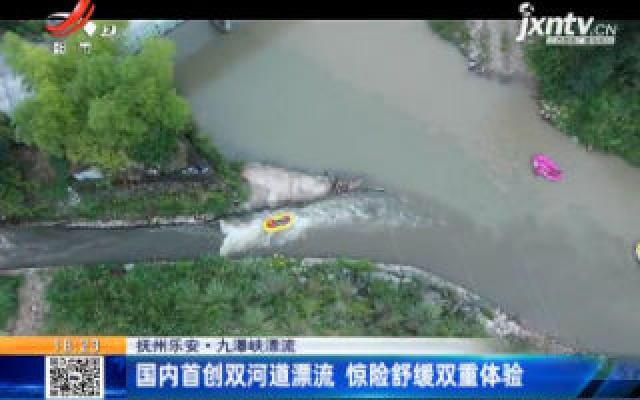 【抚州乐安·九瀑峡漂流】国内首创双河道漂流 惊险舒缓双重体验