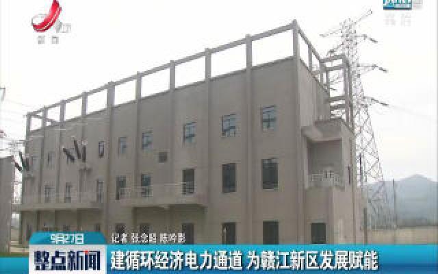 建循环经济电力通道 为赣江新区发展赋能