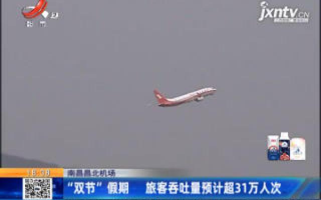 """南昌昌北机场:""""双节""""假期 旅客吞吐量预计超31万人次"""