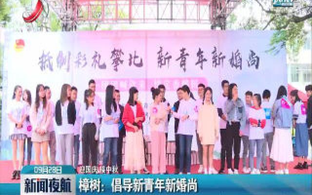 【迎国庆 接中秋】樟树:倡导新青年新婚尚