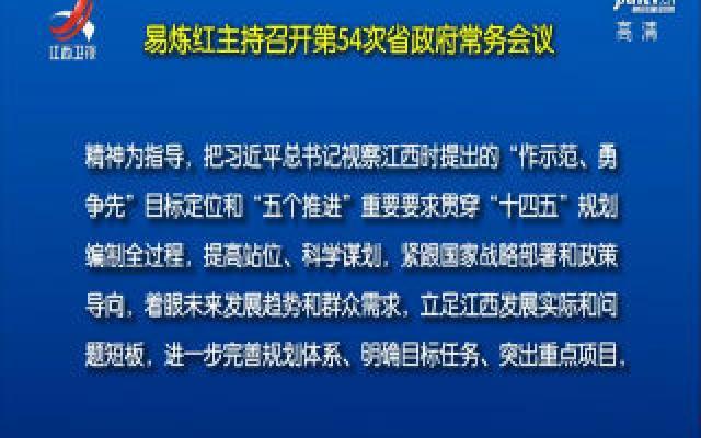易炼红主持召开第54次省政府常务会议