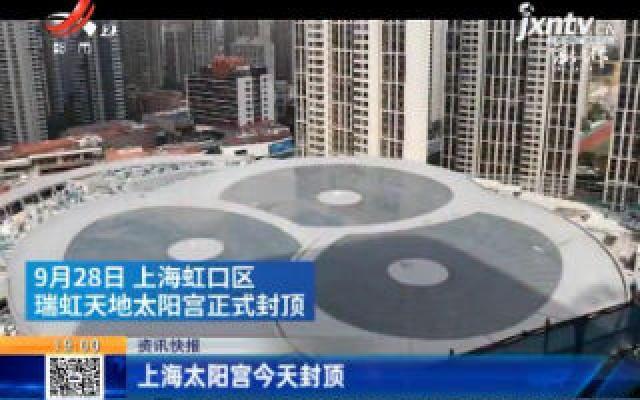 上海太阳宫9月28日封顶