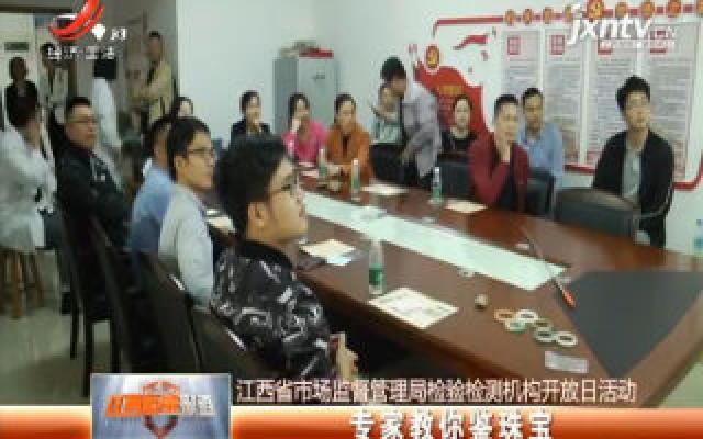 江西省市场监督管理局检验检测机构开放日活动:专家教你鉴珠宝