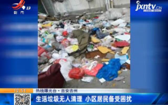 【热线曝光台】吉安吉州:生活垃圾无人清理 小区居民备受困扰