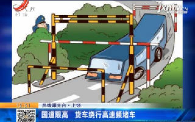 【热线曝光台】上饶:国道限高 货车绕行高速频堵车