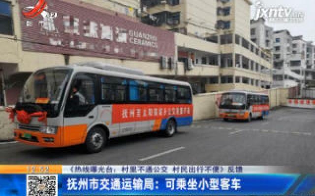 【《热线曝光台:村里不通公交 村民出行不便》】反馈·抚州市交通运输局:可乘坐小型客车