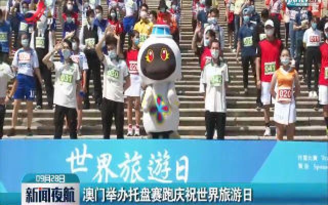 澳门举办托盘赛跑庆祝世界旅游日