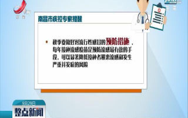 南昌疾控发布健康提醒:呼吸道传染病和感染性腹泻高发