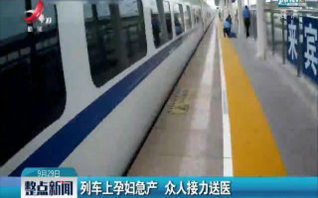 广西:列车上孕妇急产 众人接力送医