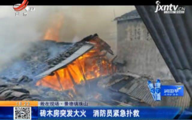 【救在现场】景德镇珠山:砖木房突发大火 消防员紧急扑救