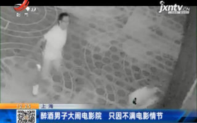 上海:醉酒男子大闹电影院 只因不满电影情节